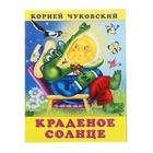 Краденое солнце. Автор: Чуковский К.И.