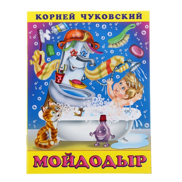 «Мойдодыр», Чуковский К. И. - фото 982303