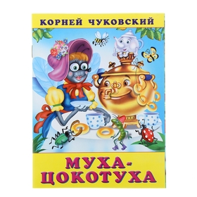«Муха-цокотуха», Чуковский К. И.