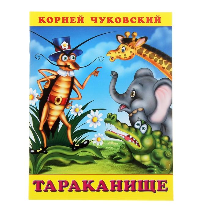 Тараканище. Автор: Чуковский К.И.