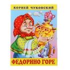 «Федорино горе», Чуковский К. И. - фото 76795041