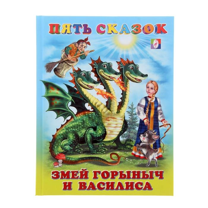 Пять сказок «Змей Горыныч и Василиса» - фото 981440
