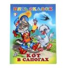 Пять сказок «Кот в сапогах» - фото 76329259