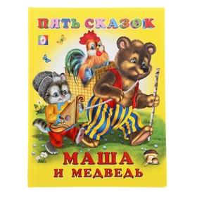 Пять сказок «Маша и Медведь»
