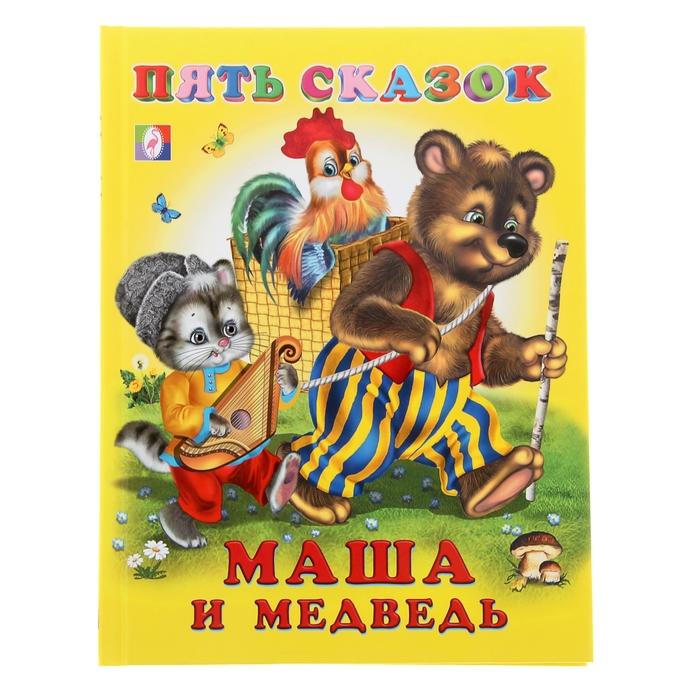 Пять сказок «Маша и Медведь» - фото 981460
