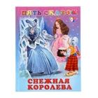 Пять сказок «Снежная королева» - фото 105678150