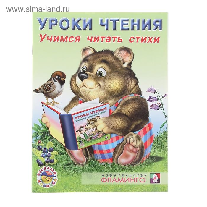 """Уроки чтения """"Учимся читать стихи"""""""