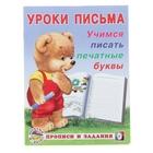 Уроки письма «Учимся писать печатные буквы»