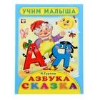"""Учебник для малышей """"Азбука-сказка"""""""