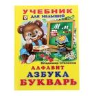 """Учебник для малышей """"Алфавит, азбука, букварь"""""""