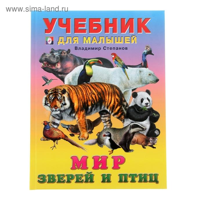 """Учебник для малышей """"Мир зверей и птиц"""""""