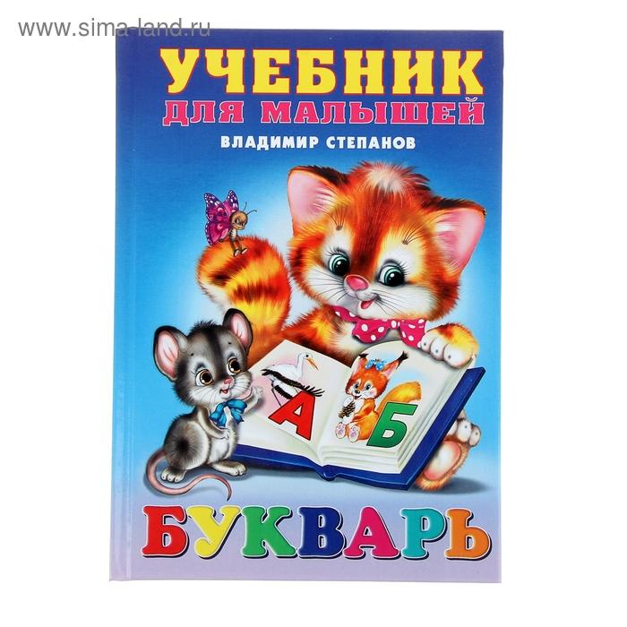 """Учебник для малышей """"Букварь"""""""