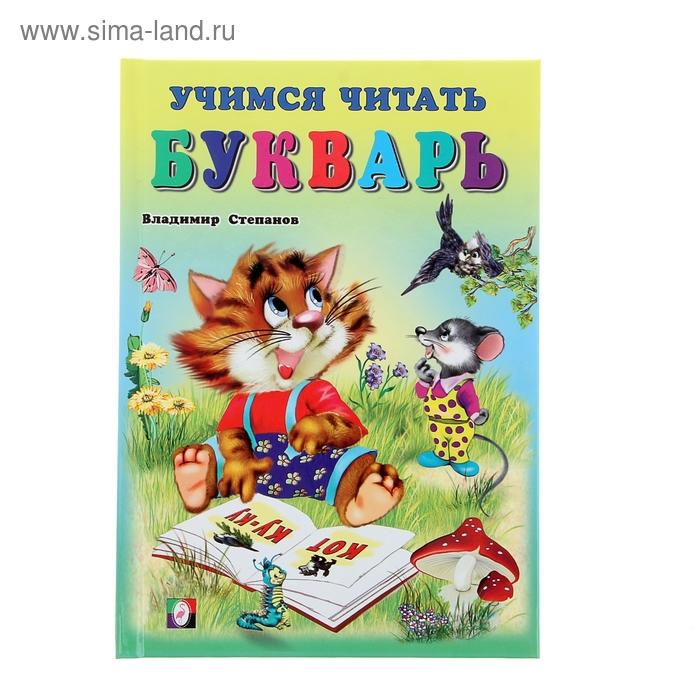 """Учебник для малышей """"Букварь 2"""""""
