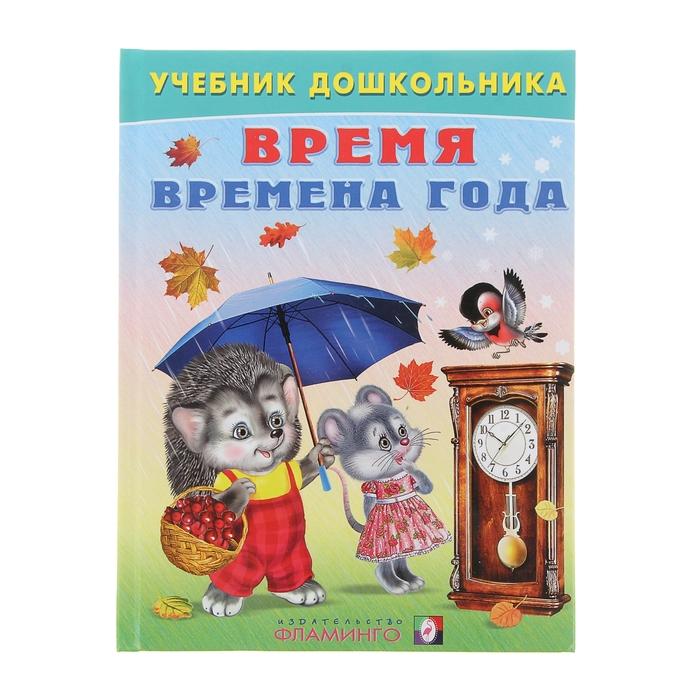 """Учебник для дошкольников """"Время. Времена года."""" - фото 106533904"""