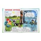 """Учебник для дошкольников """"Время. Времена года."""" - фото 106533905"""