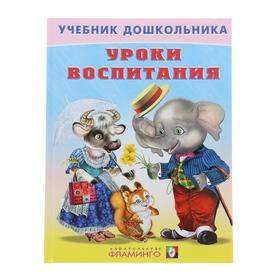 """Учебник для дошкольников """"Уроки воспитания"""""""