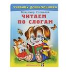"""Учебник для дошкольников """"Читаем по слогам"""""""
