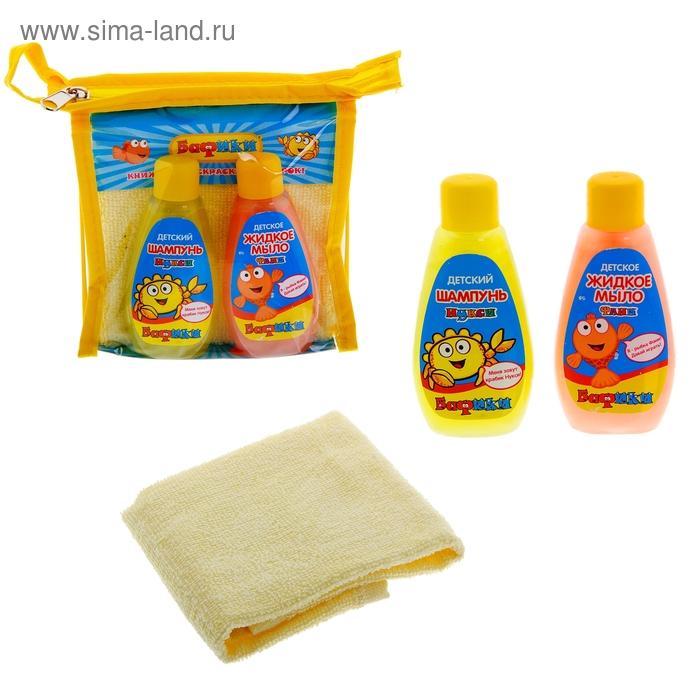 """Дорожный набор """"Бафики"""": жидкое мыло 50 мл, шампунь 50 мл, полотенце"""