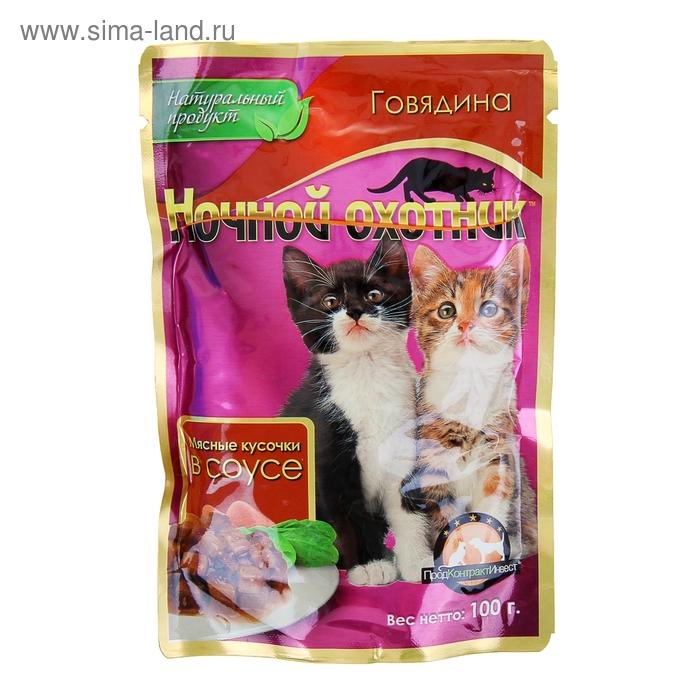 """Влажный корм """"Ночной охотник"""" для кошек, говядина в соусе, пауч, 100 гр"""