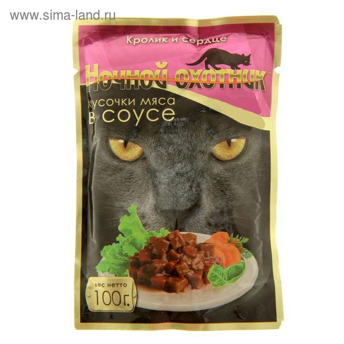 """Влажный корм """"Ночной охотник"""" для кошек, кролик, сердце в соусе, пауч, 100 гр"""