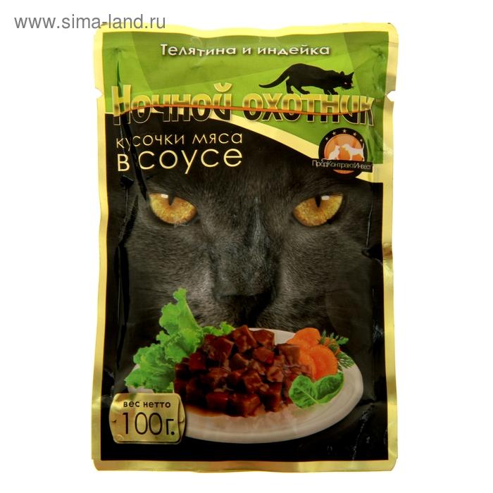 """Влажный корм """"Ночной охотник"""" для кошек, телятина, индейка в соусе, пауч, 100 гр"""