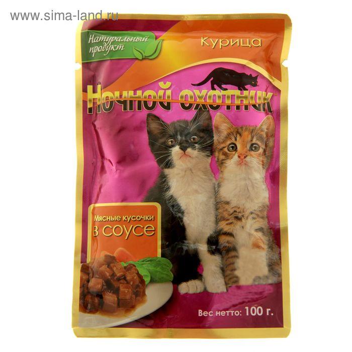 """Влажный корм """"Ночной охотник"""" для котят, курица в соусе пауч, 100 гр"""