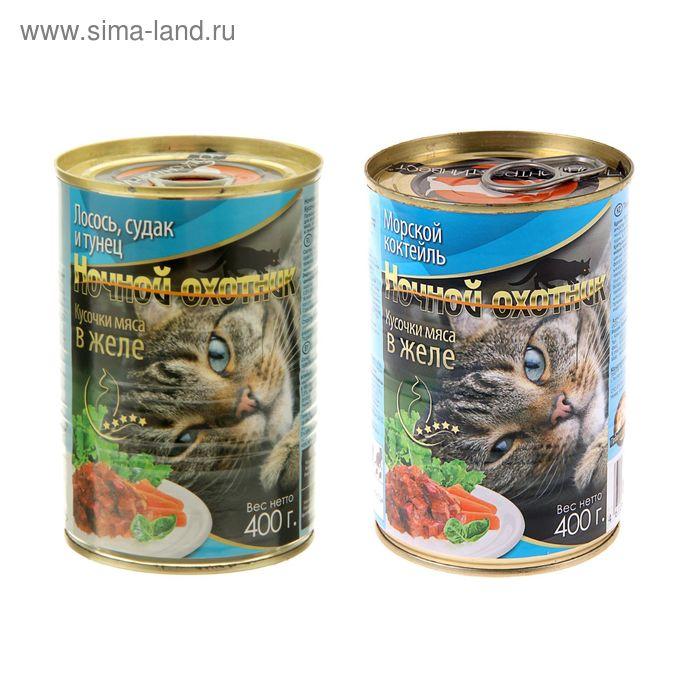 """Консервы """"Ночной охотник"""" для кошек, лосось, судак, тунец в желе, ж/б, 400 гр"""