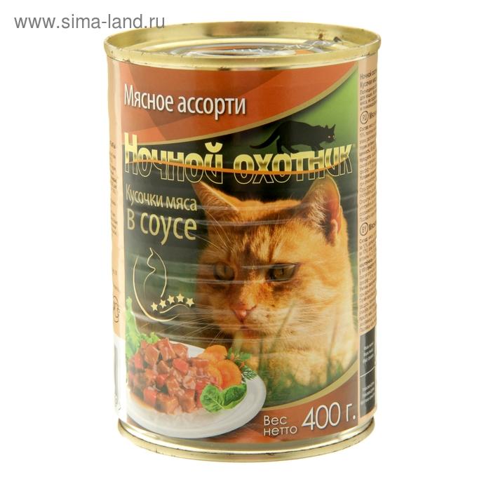 """Консервы """"Ночной охотник"""" для кошек, мясное ассорти в соусе, ж/б, 400 гр"""