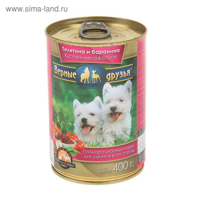 """Влажный корм """"Верные друзья"""" для щенков, телятина, баранина в соусе, ж/б, 400 гр"""