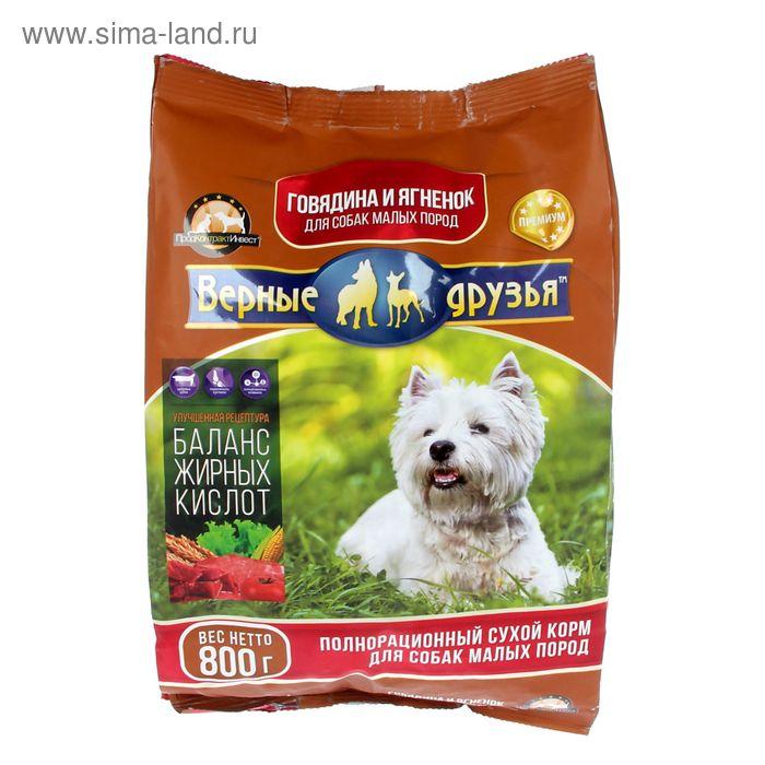 """Сухой корм """"Верные друзья"""" для собак маленьких и карликовых пород, говядина и ягненок, 800 гр"""
