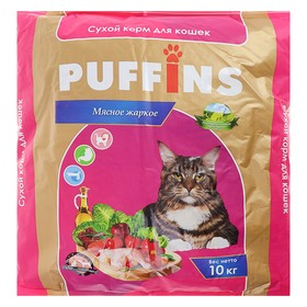 Сухой корм Puffins для кошек, мясное жаркое, 10 кг