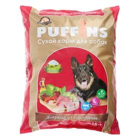 Сухой корм Puffins для собак, жаркое из говядины, 15 кг