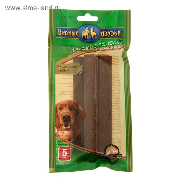 Лакомые полоски со вкусом кролика, для собак всех пород, набор 5 шт, 80 гр
