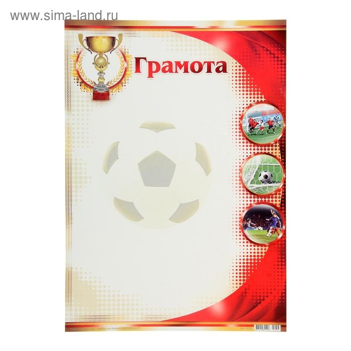 """Грамота спортивная """"Футбол"""""""