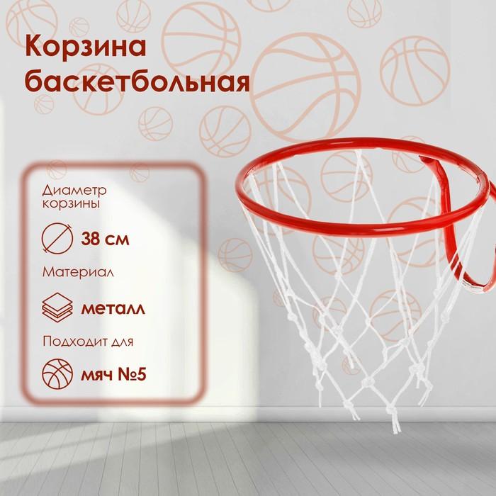Корзина баскетбольная №5, d 380 мм, с сеткой