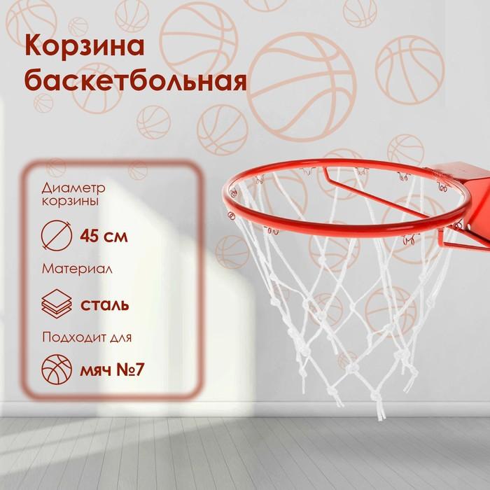 Корзина баскетбольная №7, d 450 мм, стандартная, пруток 16 мм, без сетки