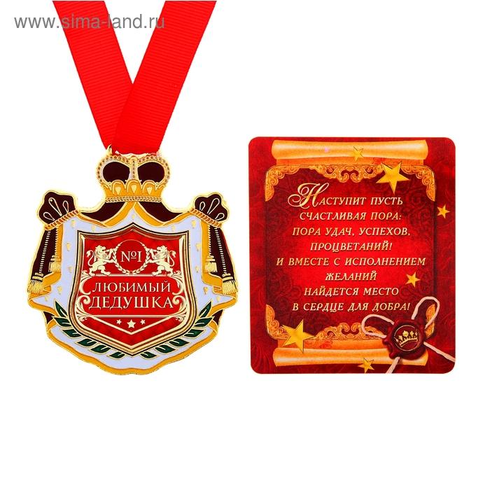 """Медаль """"Любимый дедушка"""""""
