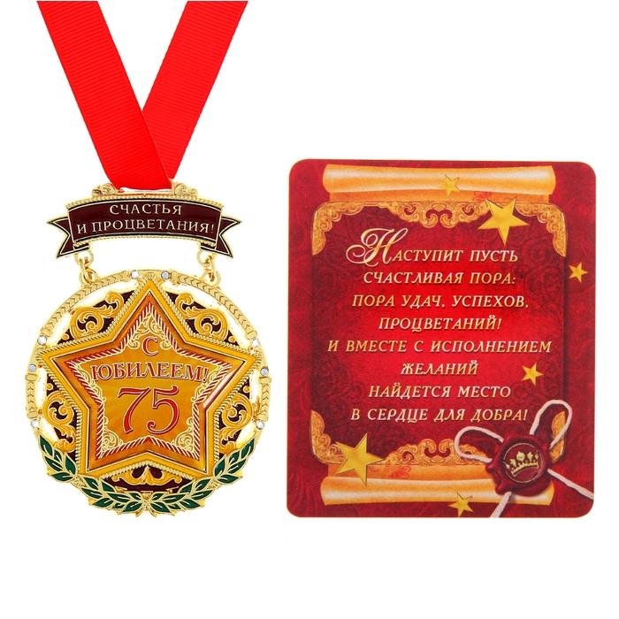 Поздравление юбиляра 50 лет мужчине с вручением медали