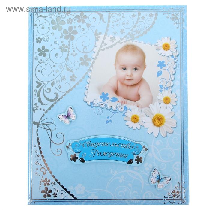 """Папка для свидетельства о рождении мальчика """"Бабочки"""""""