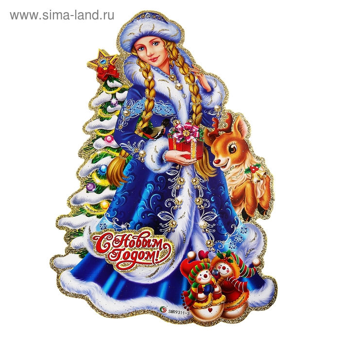 "Плакат ""Снегурка с оленёнком"""