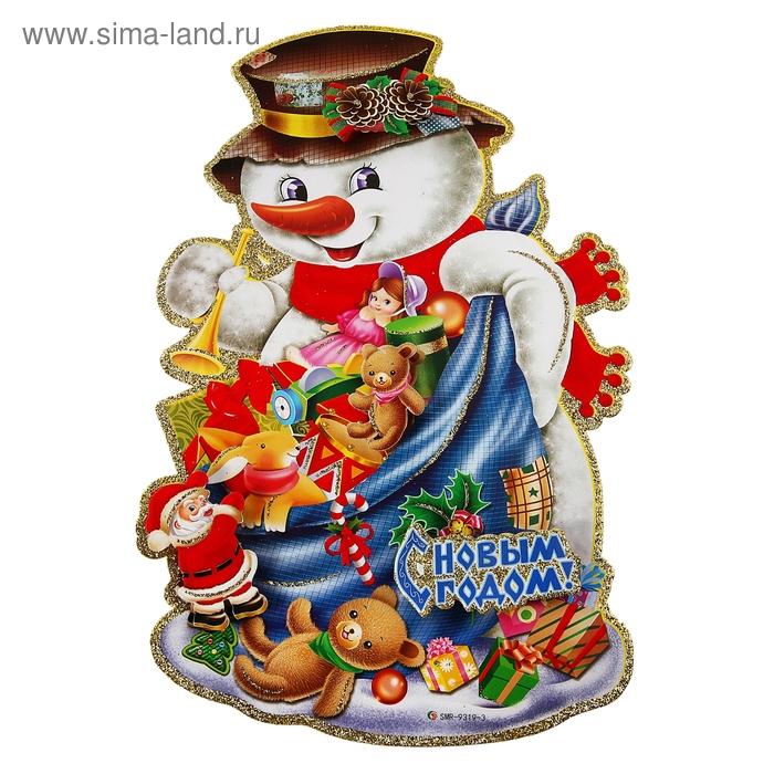 "Плакат ""Снеговик с мешком подарков"""
