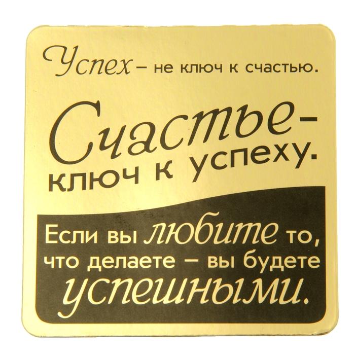 Картинка с надписью золотые слова, для открытки