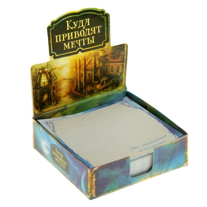 """Бумага для записей в коробке """"Куда приводят мечты"""" 250 листов"""