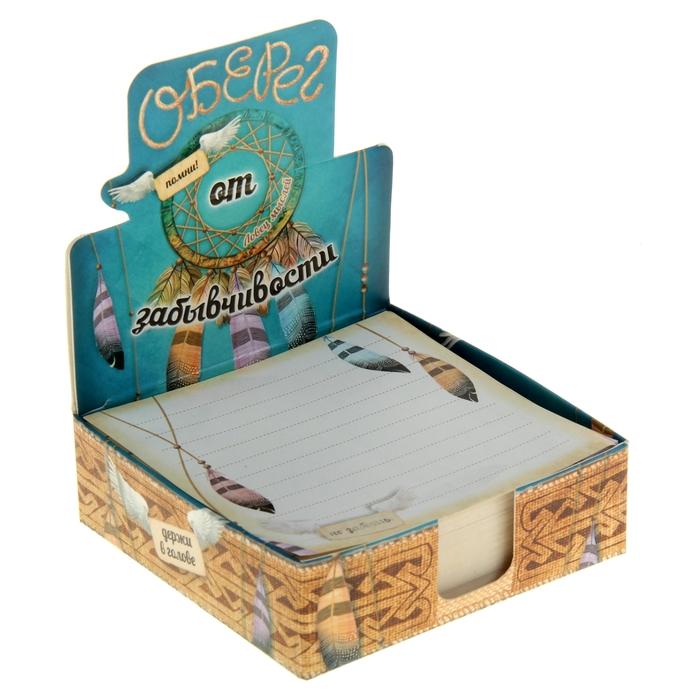 """Бумага для записей в коробке """"Оберег от забывчивости"""" 250 листов"""