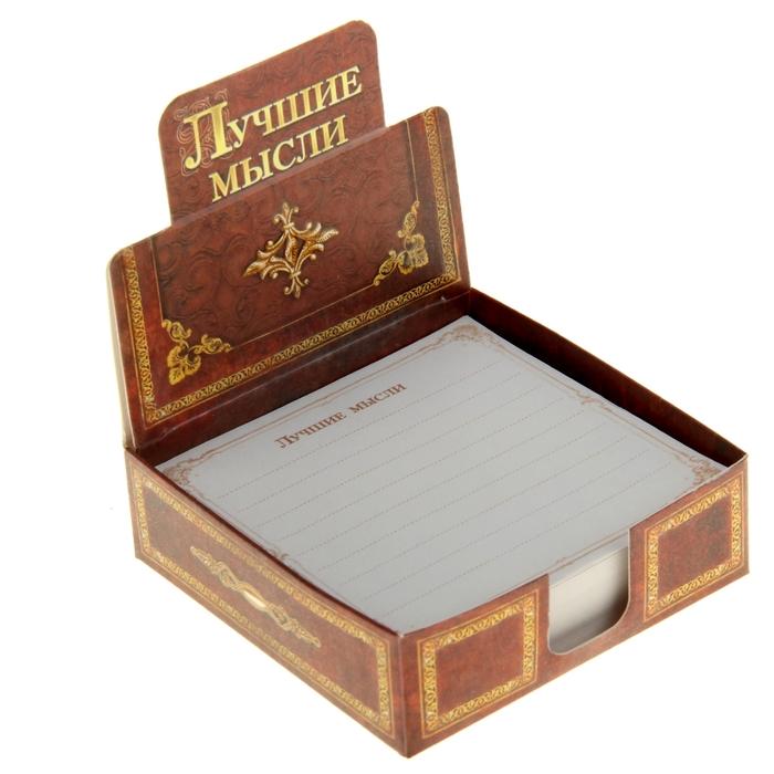 """Бумага для записей в коробке """"Лучшие мысли"""" 250 листов"""