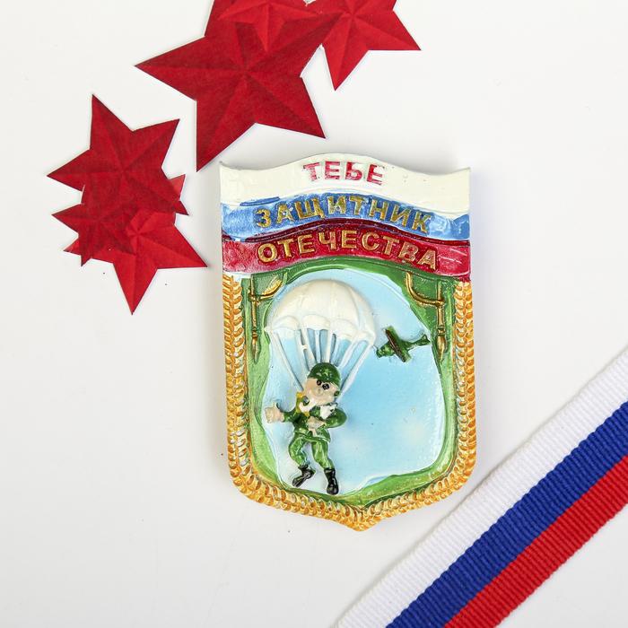 """Магнит """"Тебе защитник отечества"""" МИКС"""