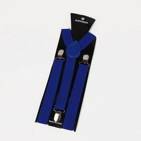 Подтяжки взрослые, ширина 2,5 см, цвет синий