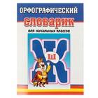 Орфографический словарик для начальных классов