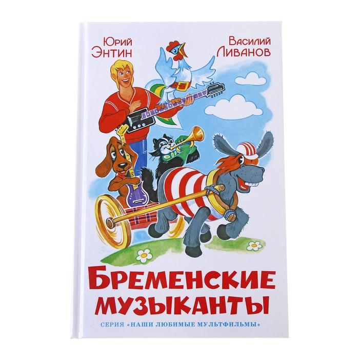 Бременские музыканты. Автор: Ливанов, Энтин Ю.