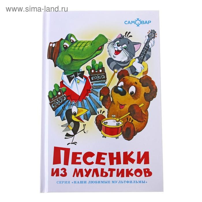 Песенки из мультиков (сборник)